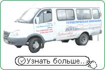 Заброска Алтай